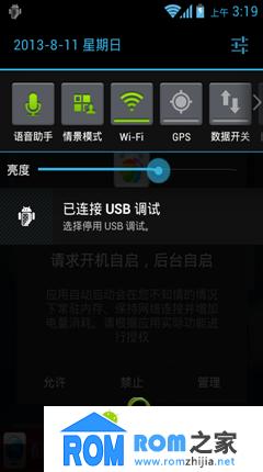 华为U8818刷机包 Emotion_UI_B003 超频 swap 百分比电量 状态栏透明 网速开关截图