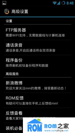 华为U9500刷机包 CM 10.2 Android 4.3 国内第三方国产机器第一个4.3截图