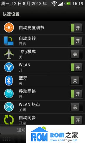HTC G12 刷机包 基于SVHD制作修改 Sense4.1精简汉化 Sense5 UI美化 支持高级设置截图