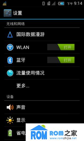 华为C8812E刷机包 官改精品 HTC Sense5.0 完整ROOT权限 优化 稳定截图