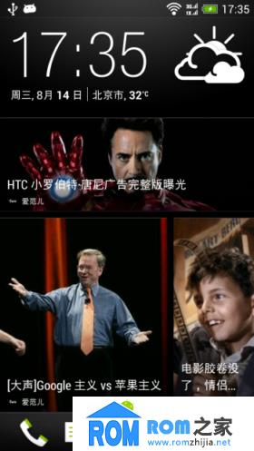 HTC 802d 电信版 刷机包 4.2.2 完整root权限 更新hosts 纯净 精简 稳定截图