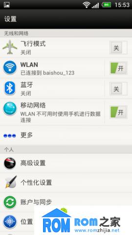 HTC G14 刷机包 全局sense5 透明时钟 索尼音效 低温控制 多内核选择 摆脱发热苦恼截图
