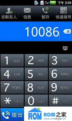 酷派8150刷机包 ROOT权限 GPS加速定位 官方完整多功能优化ROM截图