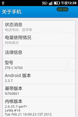 中兴N760刷机包 灵魂回归 乐蛙5.31 依旧稳定急速 精简 各种优化截图