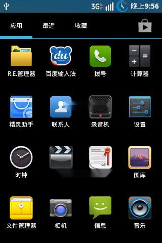 中兴N760刷机包 Android4.1 超炫尝鲜 极速流畅 暴力精简截图