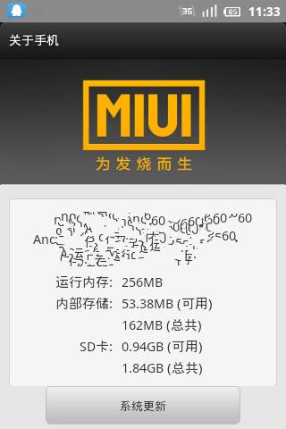 中兴N760刷机包 基于MIUI修改 安卓4.0风格 极度流畅体验截图