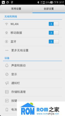 华为C8815刷机包 乐蛙OS 通讯 wifi 数据 正常 完美使用 长期支持 截图