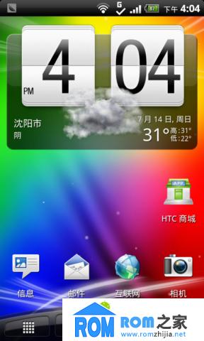 HTC G11 刷机包 基于国行2.3.5版 通话录音 路径选择 流畅稳定 推荐长期使用截图