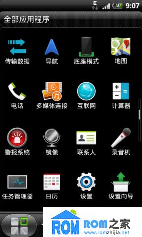 HTC G11 刷机包 新版2.3.5系统 sense5.0界面风格 极速流畅省电 新体验截图