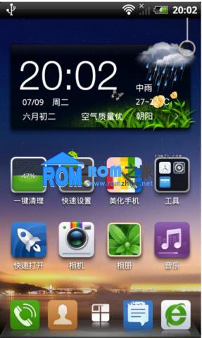 HTC G10 刷机包 2.3.5 5in1 v2.0.0 稳定持久续航手机店刷机专用版截图