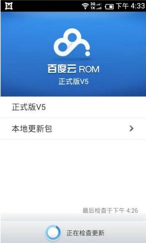 """华为C8813D刷机包 百度云ROM正式版炫5来袭 用心""""炫""""到底 其实只为你!截图"""