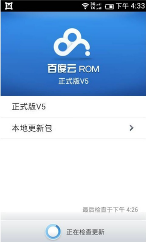 """华为U8825D刷机包 百度云ROM正式版炫5来袭 用心""""炫""""到底 其实只为你!截图"""