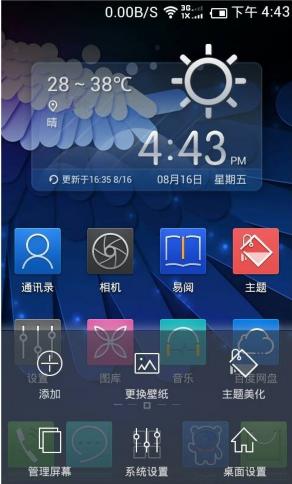 """华为C8813刷机包 百度云ROM正式版炫5来袭 用心""""炫""""到底 其实只为你!截图"""