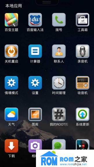 努比亚 Z5 mini 刷机包 乐蛙OS精简风格 上栏透明 缩小图标 时钟天气 精简流畅截图