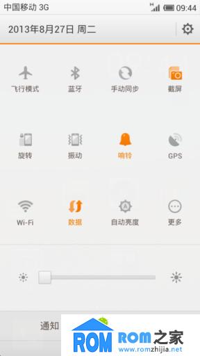 中兴U817刷机包 移植MIUI V4 完美无bug 省电畅顺看得见截图