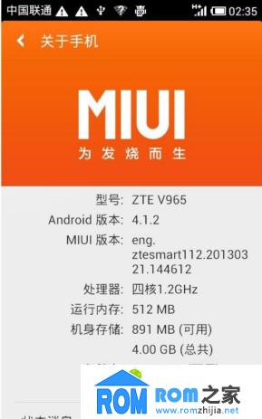中兴V965刷机包 MIUI V4移植版 修复多项bug 优化 流畅截图