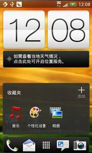 HTC T327T 刷机包 基于官方1.63.1403.5版RUU制作 完整Root权限 精简 优化截图