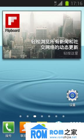 HTC G12 刷机包 三星TochWiz5原版移植 水波纹解锁 三星设置 日历 播放器 短信截图