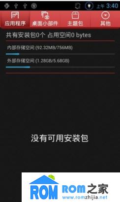 联想A750刷机包 基于cm4.0.4优化 boot省电 索尼显示引擎 精简稳定截图
