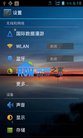 华为C8825D刷机包 官方ROM优化版 全透明背景 gps秒定 完美流畅截图