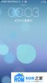 中兴V987刷机包 基于联想乐OS 同步miui3.8.23更新 实用 美观 流畅