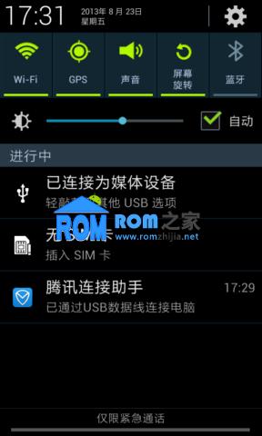 【新蜂】三星i9100刷机包 官方 精简 稳定 省电 V2.1 Android4.1.2截图