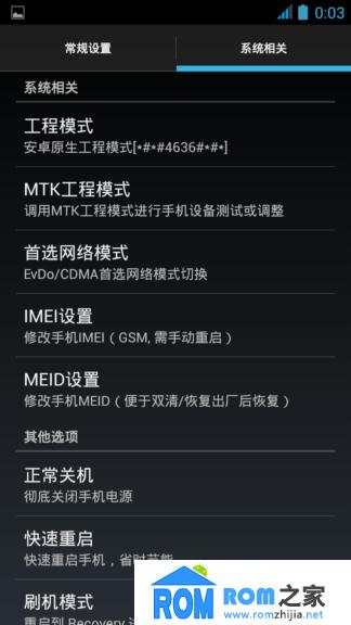 中兴N986刷机包 基于官方B07 完美ROOT 下拉农历 轻仿百度云 优化流畅截图
