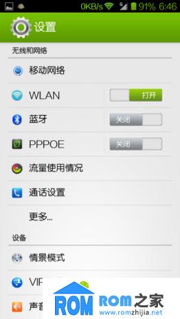 中兴N988刷机包 基于官方B08 root权限 Boot省电技术 精简流畅 优化稳定截图
