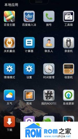 努比亚Z5 mini 刷机包 乐蛙OS精简风格 上栏透明 缩小图标 极限精简 流畅截图