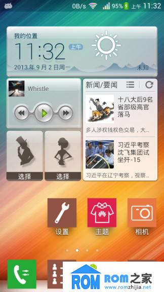 华为U9508刷机包 B634全局透明系列之彩透 状态栏网速 锁屏 淡彩色电池信号图标截图