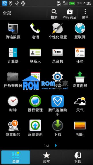 【新蜂】HTC One X 官方 精简 稳定 省电 V3 Android4.1.1截图