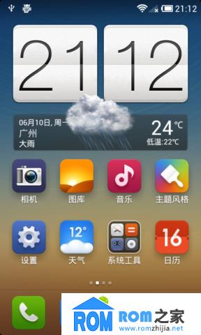 HTC G17 刷机包 伪MIUIv5 高级功能 完美体验 黑白双UI 优化流畅 省电稳定截图
