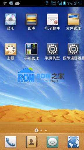 【新蜂】华为 C8813D 官方 精简 稳定 省电 V1 Android4.1.1截图