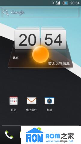 华为U8950D刷机包 官改精品 极限流畅SENSE5.0 全新体验 震撼首发截图