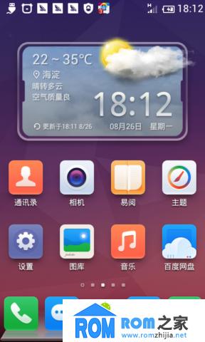 华为U8950D刷机包 百度云炫5正式版 流畅 稳定 by HAY百度行云开发组截图
