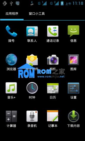 【新蜂】华为 U8825D 官方 精简 稳定 省电 V1 Android4.0.4截图