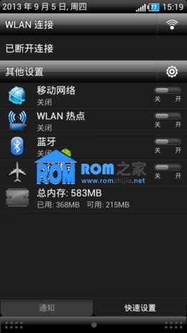 【新蜂】HTC G14/G18 官方 精简 稳定 省电 V1 Android4.0.3截图
