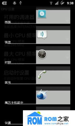 华为U8800+刷机包 基于cm7.2稳定版 Xperia美化 原生归属地 全速流畅截图