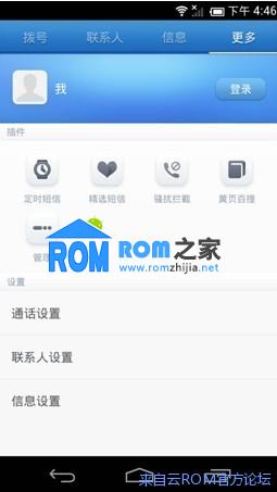HTC One X 刷机包 百度云ROM34公测版 功耗、流量优化 性能提高一大步截图