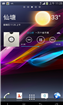 联想K860刷机包 基于官方4.1 完美移植Xperia界面 美化 优化 流畅