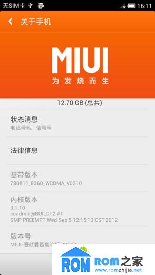 天语v8刷机包 安卓4.0.4 srs音效 MIUI公开测试第三版 优化 精简截图