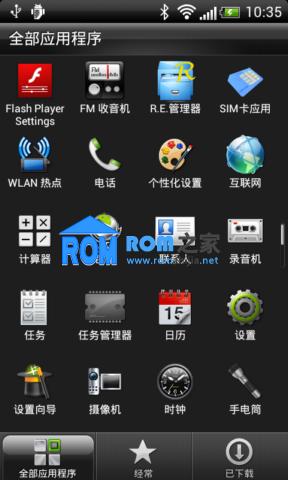 【新蜂】HTC G11 官方 精简 稳定 省电 V1 Android4.0.4截图