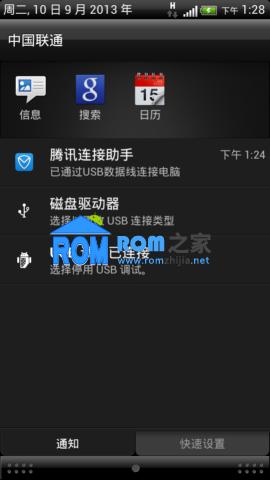 【新蜂】HTC G17 官方 精简 稳定 省电 V1.1 Android4.0.4截图