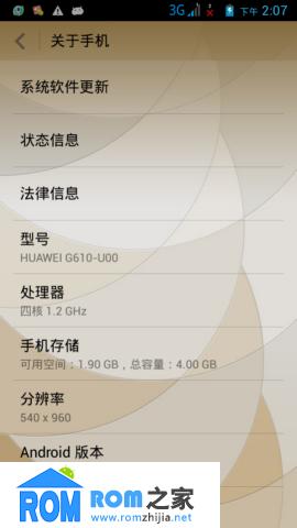 华为G610S刷机包 基于官方B133 透明化 优化美化 精简稳定截图