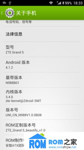 中兴 Grand S N988 电信版 刷机包 基于官方B08美化版 纯净 美化第一版截图