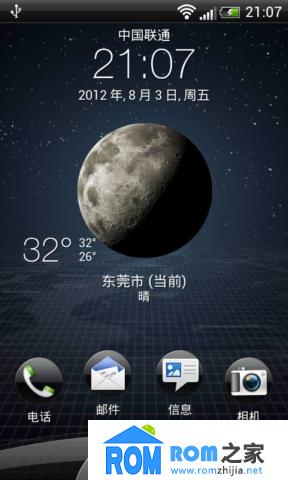 HTC G12 刷机包 4.0.4 Sense3.6 多音效 多微调 多风格 最终修正版截图