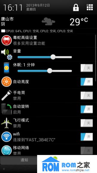 HTC One X 刷机包 毒蛇SENEE5.0 4.2.2 更新增加屏锁按钮 进一步全部汉化完整截图
