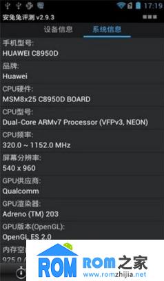 华为C8950D刷机包 官方极限精简 性能优化 ROOT卡刷包 完美使用截图