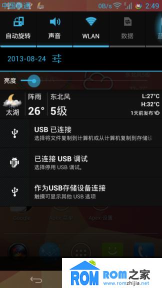 中兴U930hd刷机包 基于官方B05 全局透明 锁屏农历 网速显示 官改精品截图