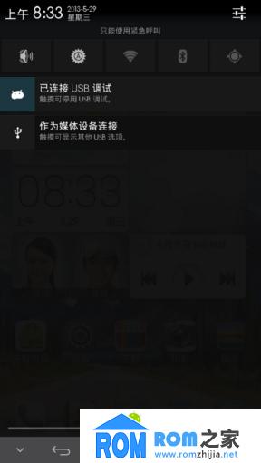 华为 Ascend Mate 刷机包 完美ROOT EmotionUI固件B123安全线刷包截图